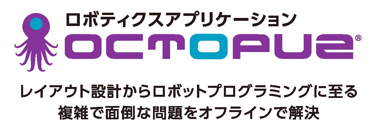 ロボティクスアプリケーションOCTOPUZ